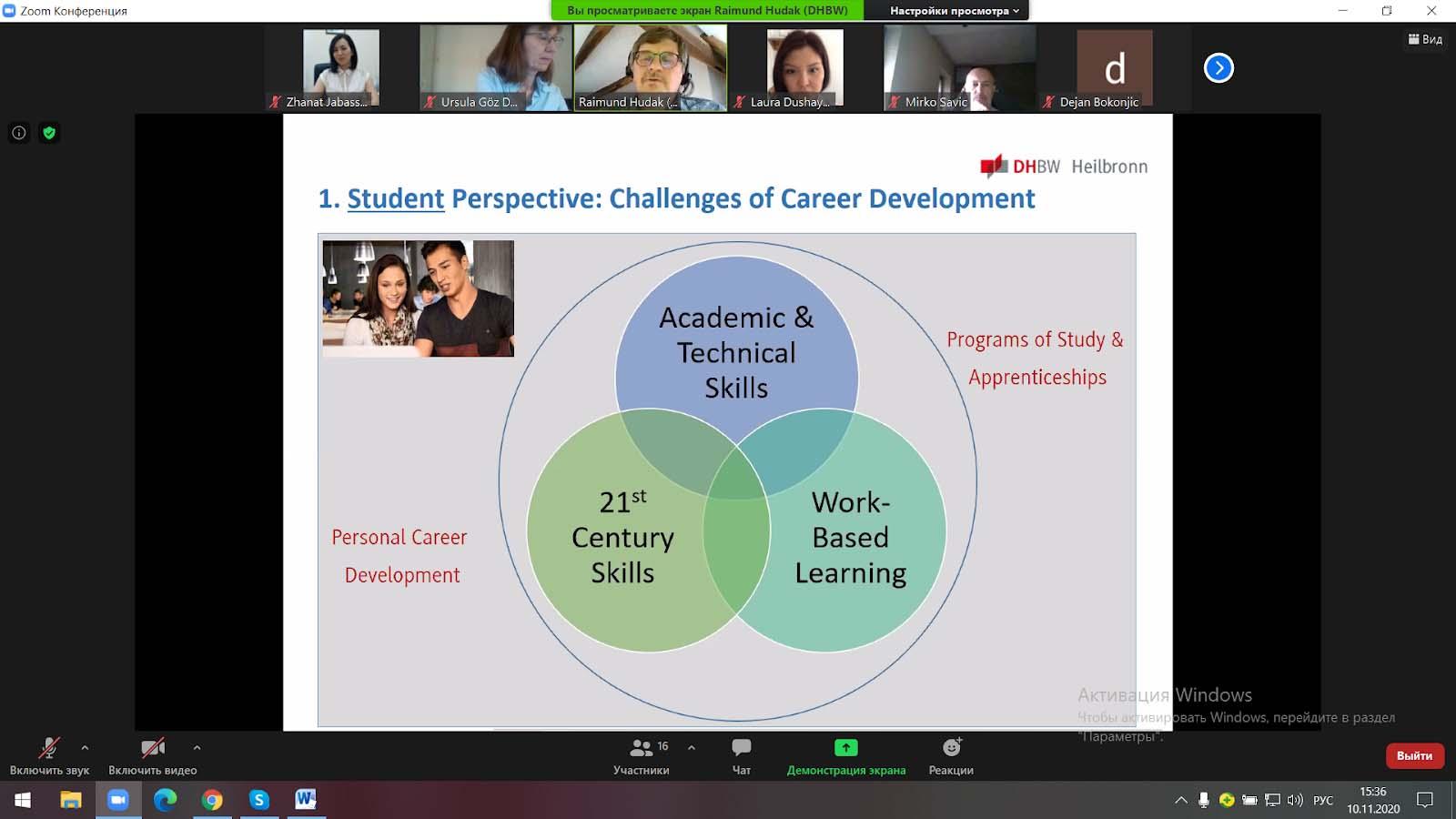"Online-Seminar ""Best Practices Of Dual Higher Education"""